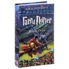 книга Гарри Поттер и Кубок Огня (4 книга)