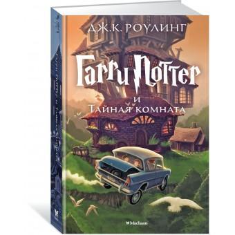 книга Гарри Поттер и Тайная Комната (2 книга)
