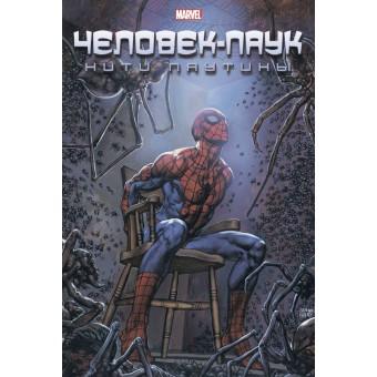 комикс Человек-паук. Нити Паутины