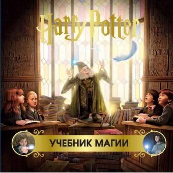 книга Гарри Поттер. Учебник магии. Путеводитель по чарам и заклинаниям