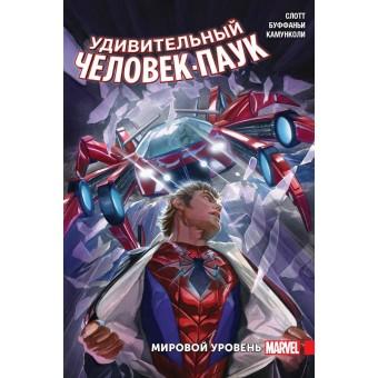 комикс Удивительный Человек-Паук. Мировой уровень. Том 2