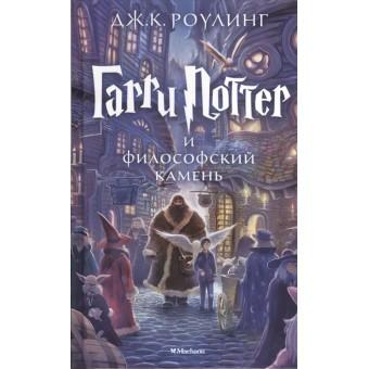 книга Гарри Поттер и Филосовский Камень (1 книга)