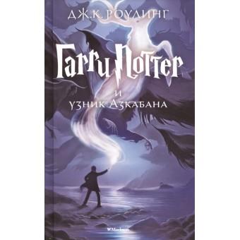 книга Гарри Поттер и Узник Азкабана (3 книга)