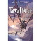 книга Гарри Поттер и Орден Феникса (5 книга)