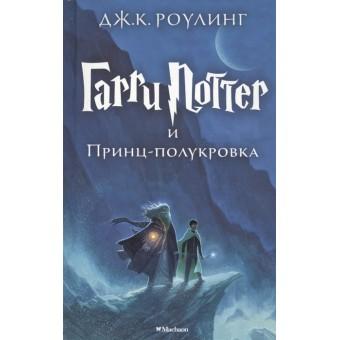 книга Гарри Поттер и Принц-полукровка (книга 6)