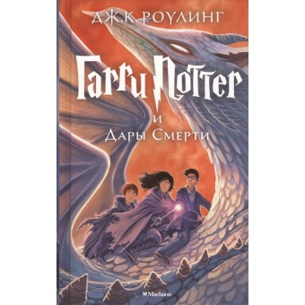книга Гарри Поттер и Дары Смерти (7 книга)