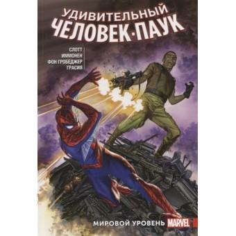 комикс Удивительный Человек-Паук. Мировой уровень. Том 6