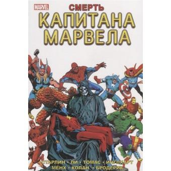 комикс Смерть капитана Марвела