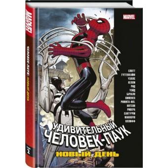 комикс Удивительный Человек-паук. Новый день. Том 2