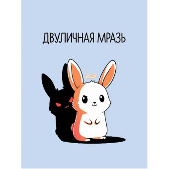 Открытка Stickers.one  Двуличная Мраз