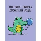 Открытка Stickers.one Твое лицо причина детских слез