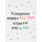 Открытка Stickers.one ТОП 5
