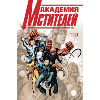 комикс Академия Мстителей. Том 1
