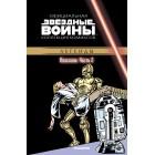 комикс Звездные войны. Официальная Коллекция Комиксов. Классика. Часть 2