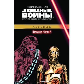комикс Звездные войны. Официальная Коллекция Комиксов. Классика. Часть 5