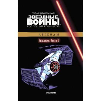 комикс Звездные войны. Официальная Коллекция Комиксов. Классика. Часть 6