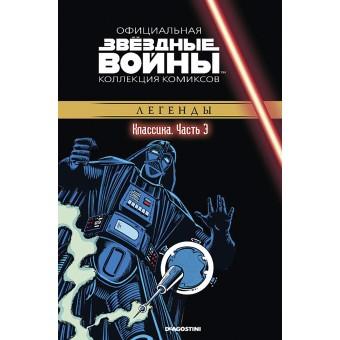комикс Звездные войны. Официальная Коллекция Комиксов. Классика. Часть 3