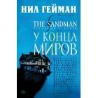 графический роман The Sandman / Песочный Человек. Книга 8. У Конца Миров