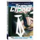 Вселенная DC Rebirth. Комикс Зеленая Стрела. Книга 1: Смерть и жизнь Оливера Квина