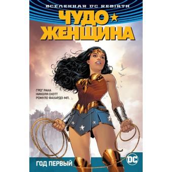 Вселенная DC Rebirth. Комикс Чудо-Женщина. Книга 2: Год первый
