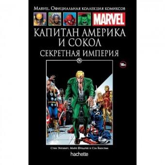 комикс Ашет Коллекция № 96. Капитан Америка и Сокол: Секретная империя