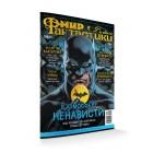 Журнал Мир Фантастики №188. Выпуск июнь 2019