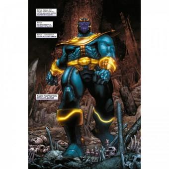 комикс Танос. Начало