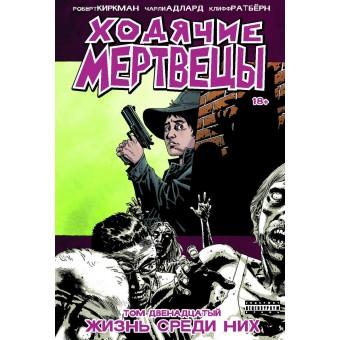 комикс Ходячие Мертвецы. Том 12. Жизнь среди них