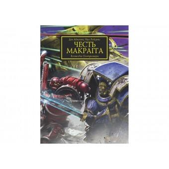 комикс Warhammer 40000. Честь Макрагга. Возмездие Ультрамара