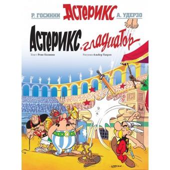 комикс Астерикс. Гладиатор