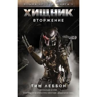 книга Хищник. Война ярости. Книга 1. Вторжение