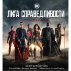 артбук по фильму Лига Справедливости