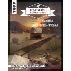 книга-игра Escape Adventure. Шаманы и Город-Призрак
