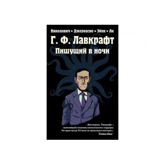 комикс Г. Ф. Лавкрафт. Пишущий в Ночи