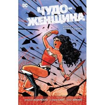 комикс Чудо-Женщина. Книга 1: Кровь и Смерть