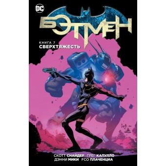 комикс Бэтмен. Книга 7: Сверхтяжесть