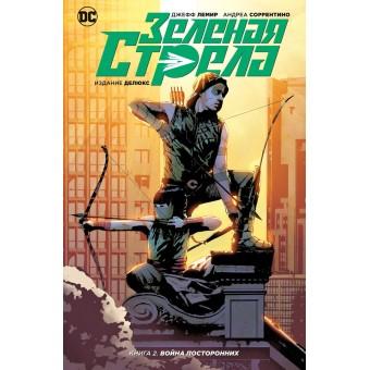 комикс Зелёная Стрела. Книга 2. Война посторонних