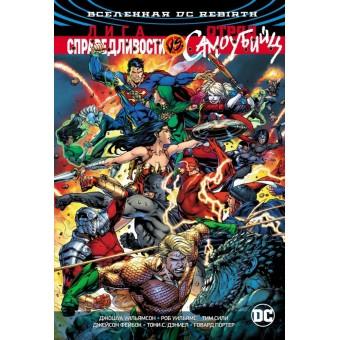 Вселенная DC. Rebirth. Комикс Лига Справедливости против Отряда Самоубийц