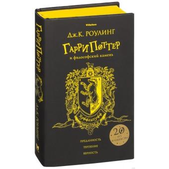 книга Гарри Поттер и Философский камень. Хуффльпуфф (Спивак М.)