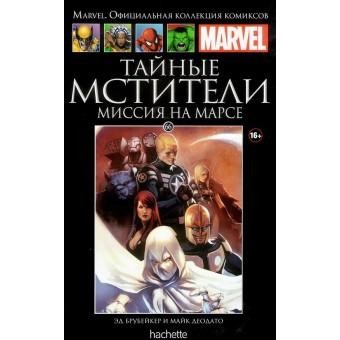 комикс Ашет Коллекция № 66. Тайные Мстители: Миссия на Марсе