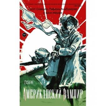 комикс Американский Вампир. Книга 3