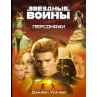 книга Энциклопедия Звёздные войны. Персонажи