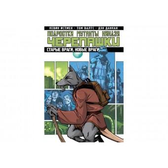 комикс Подростки Мутанты Ниндзя Черепашки. Том 2. Старые враги, новые враги