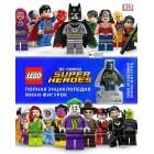 энциклопедия LEGO DC Comics. Полная энциклопедия мини-фигуро