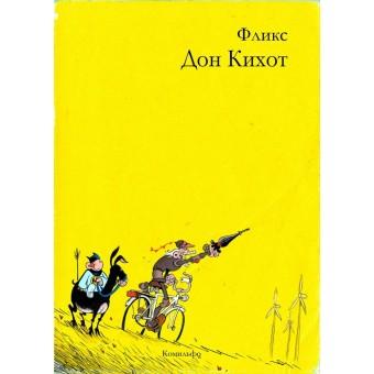 комикс Дон Кихот