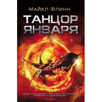книга Танцор Января