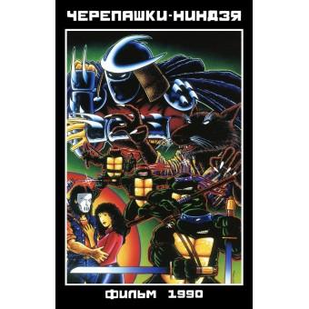 комикс Черепашки-Ниндзя: Фильм 1990