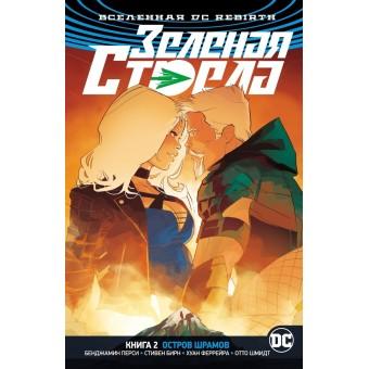 Вселенная DC Rebirth. Комикс Зеленая Стрела. Книга 2: Остров шрамов