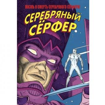 комикс Жизнь и Смерть Серебряного Серфера