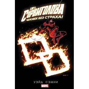 комикс Сорвиголова. Том 5